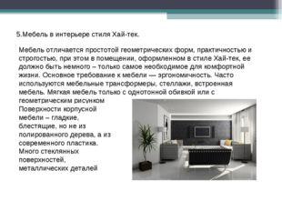 5.Мебель в интерьере стиля Хай-тек. Мебель отличается простотой геометрически