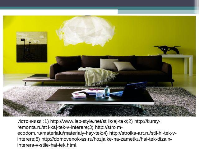Источники :1) http://www.lab-style.net/stili/xaj-tek/;2) http://kursy-remonta...