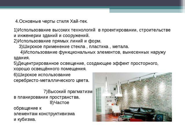 4.Основные черты стиля Хай-тек. 1)Использованиевысоких технологий в проекти...