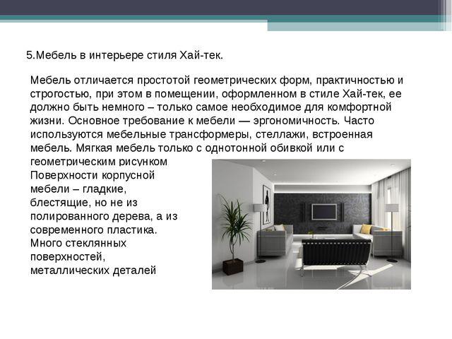 5.Мебель в интерьере стиля Хай-тек. Мебель отличается простотой геометрически...