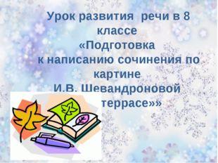 Урок развития речи в 8 классе «Подготовка к написанию сочинения по картине И