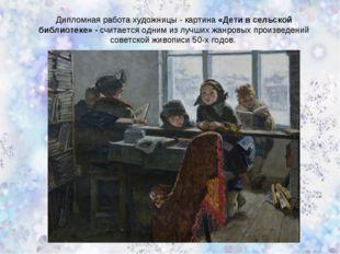 Дипломная работа художницы - картина «Дети в сельской библиотеке» - считается