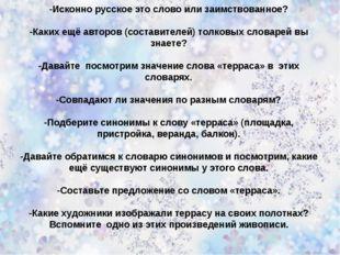 -Исконно русское это слово или заимствованное? -Каких ещё авторов (составител