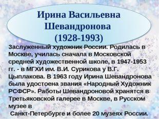 Заслуженный художник России. Родилась в Москве, училась сначала в Московской