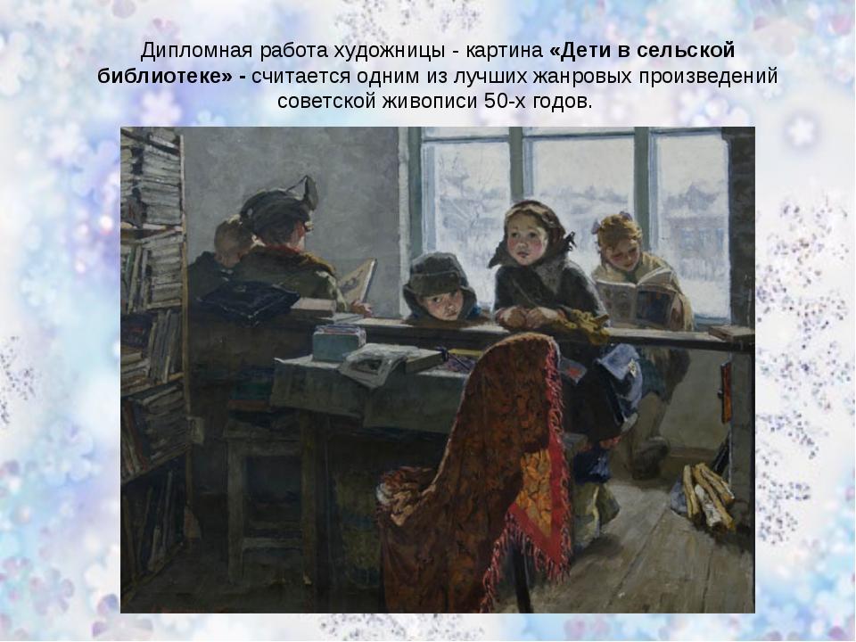 Дипломная работа художницы - картина «Дети в сельской библиотеке» - считается...