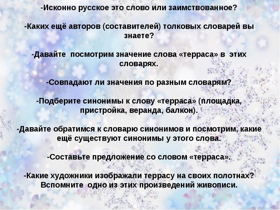 -Исконно русское это слово или заимствованное? -Каких ещё авторов (составител...