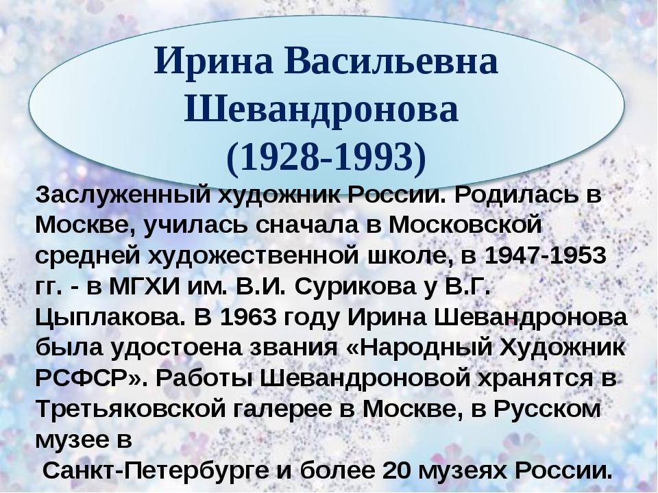 Заслуженный художник России. Родилась в Москве, училась сначала в Московской...