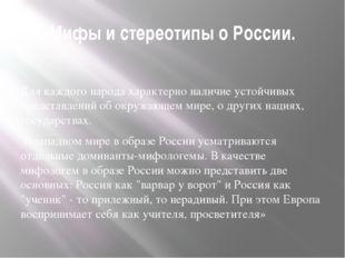 Мифы и стереотипы о России.  Для каждого народа характерно наличие устойчивы