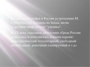 В годы перестройки в России устремления М. Горбачева и Б. Ельцина на Запад,