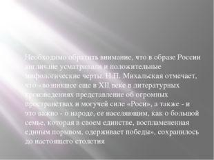 Необходимо обратить внимание, что в образе России англичане усматривали и