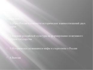 Содержание: 1 Образ России в контексте исторических взаимоотношений двух ст