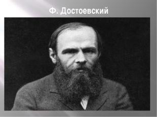 Ф. Достоевский