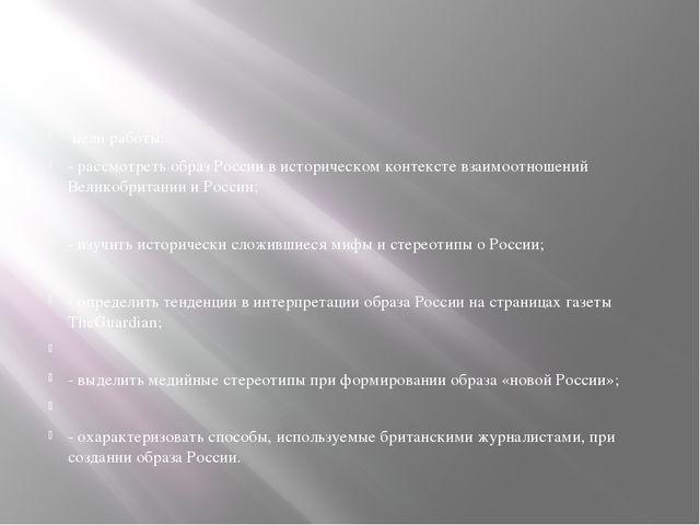 цели работы: - рассмотреть образ России в историческом контексте взаимоотно...