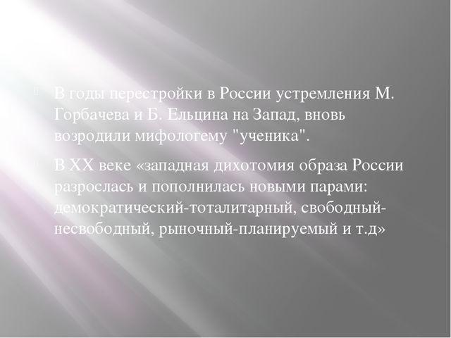 В годы перестройки в России устремления М. Горбачева и Б. Ельцина на Запад,...