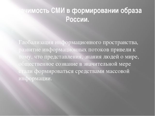 Значимость СМИ в формировании образа России.  Глобализация информационного п...