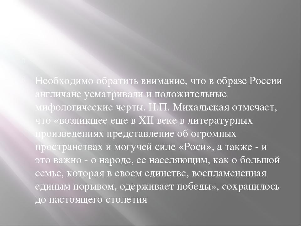 Необходимо обратить внимание, что в образе России англичане усматривали и...