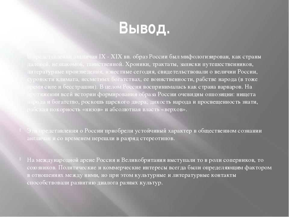 Вывод. В представлении англичан IX - XIX вв. образ России был мифологизирован...