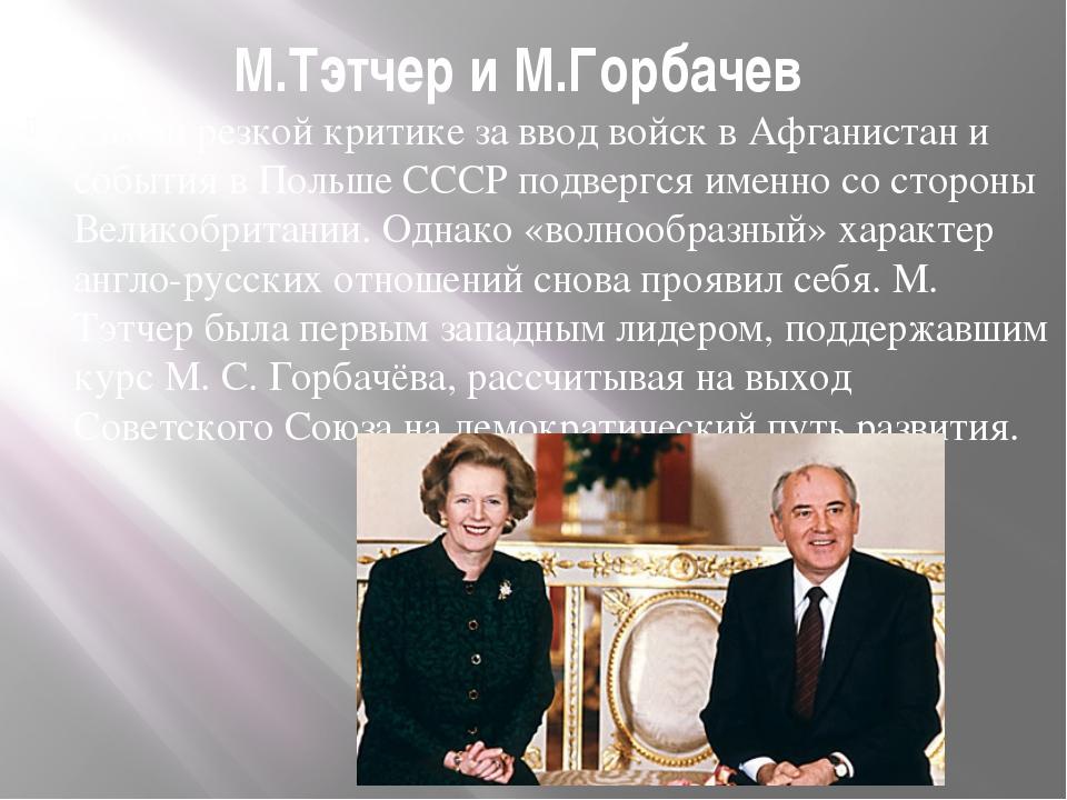 М.Тэтчер и М.Горбачев Самой резкой критике за ввод войск в Афганистан и событ...