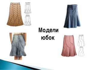 Модели юбок