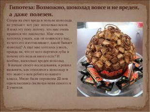 Споры на счет вреда и пользы шоколада не утихают вот уже несколько веков. Я в