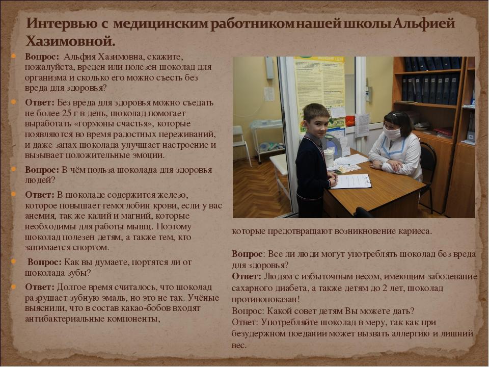 Вопрос: Альфия Хазимовна, скажите, пожалуйста, вреден или полезен шоколад для...