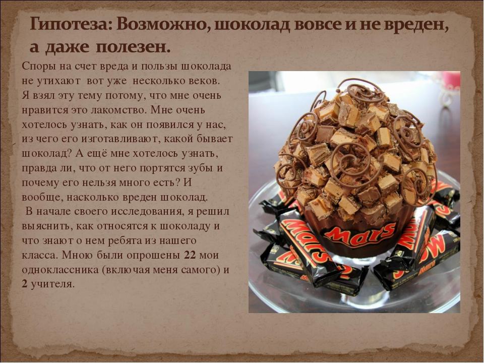 Споры на счет вреда и пользы шоколада не утихают вот уже несколько веков. Я в...