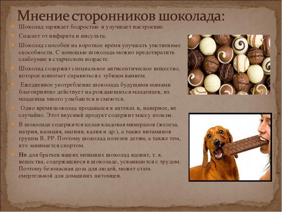 Шоколад заряжает бодростью и улучшает настроение. Спасает от инфаркта и инсу...