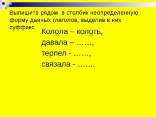 Выпишите рядом в столбик неопределенную форму данных глаголов, выделив в них