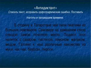 «Антидиктант» Списать текст, исправить орфографические ошибки. Поставить гла