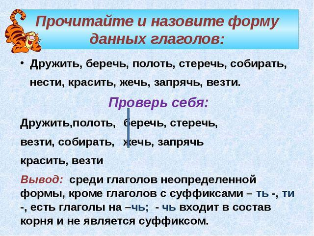 Прочитайте и назовите форму данных глаголов: Дружить, беречь, полоть, стеречь...