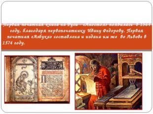 Первая печатная книга на Руси - «Апостол» появилась в 1564 году, благодаря пе