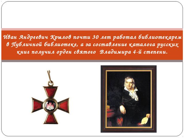 Иван Андреевич Крылов почти 30 лет работал библиотекарем в Публичной библиоте...