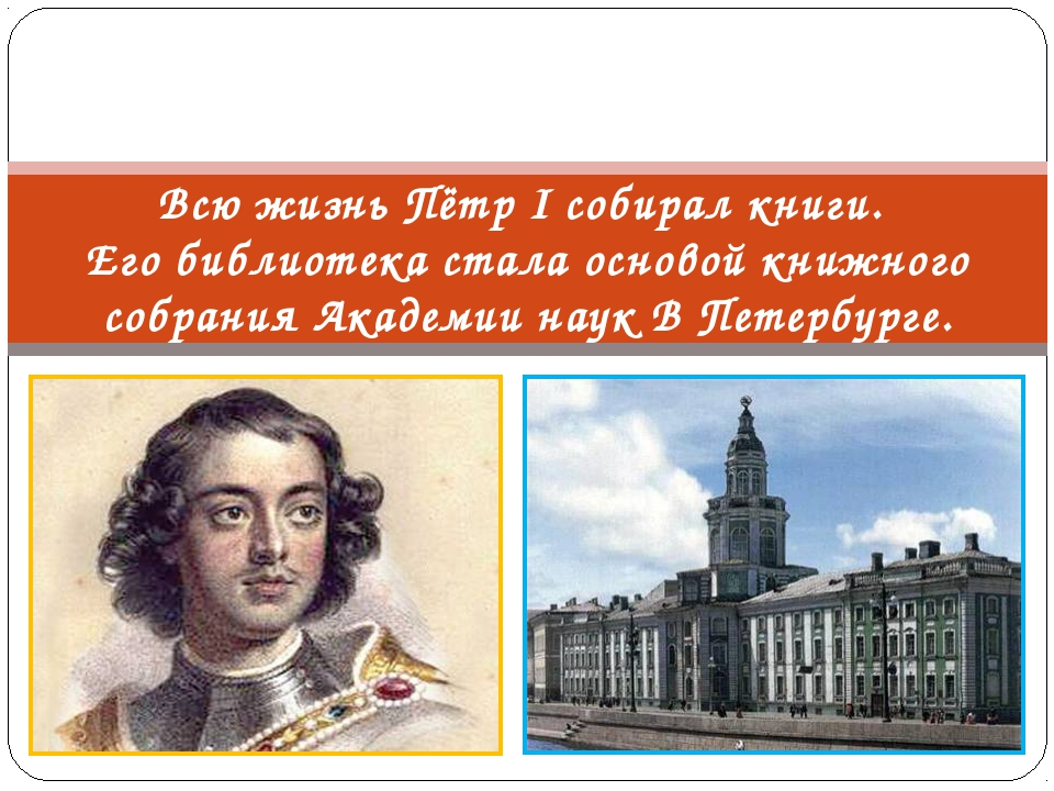 Всю жизнь Пётр I собирал книги. Его библиотека стала основой книжного собрани...