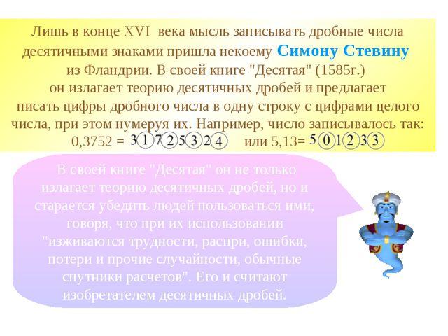"""В своей книге """"Десятая"""" он не только излагает теорию десятичных дробей, но и..."""