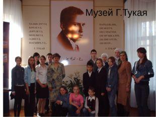 Музей Г.Тукая