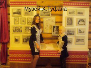 Музей Х.Туфана