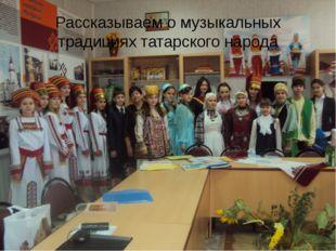 Рассказываем о музыкальных традициях татарского народа