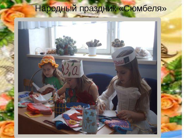Народный праздник «Сюмбеля»