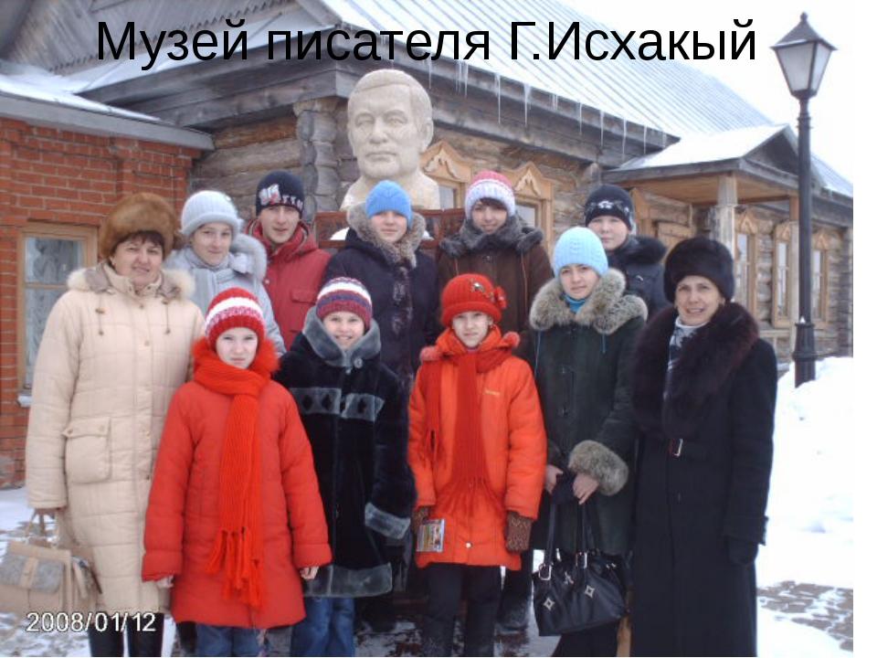 Музей писателя Г.Исхакый