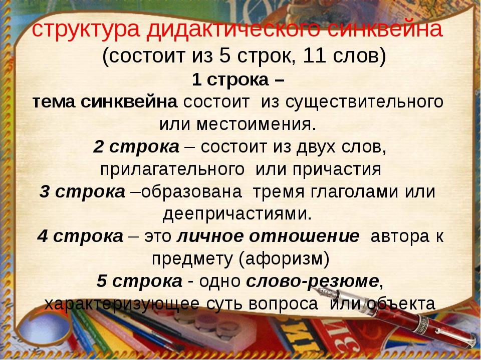 структура дидактического синквейна (состоит из 5 строк, 11 слов) 1 строка –...