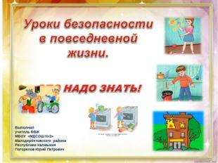 Выполнил учитель ОБЖ МБОУ «МДСОШ №2» Малодербетовского района Республики Кал