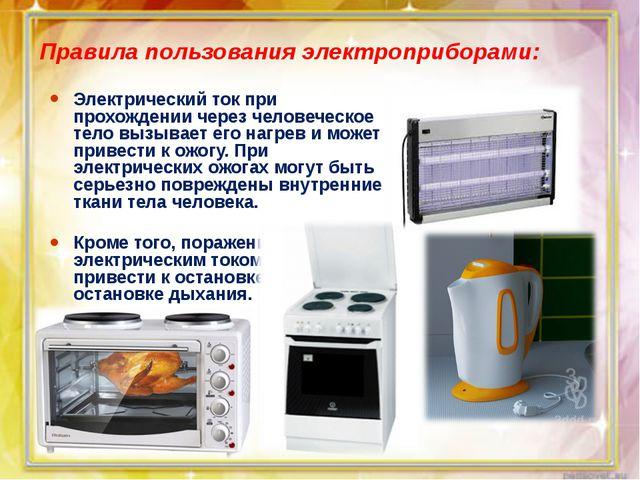 Правила пользования электроприборами: Электрический ток при прохождении чере...
