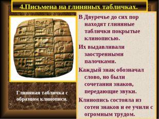 4.Письмена на глиняных табличках. В Двуречье до сих пор находят глиняные табл