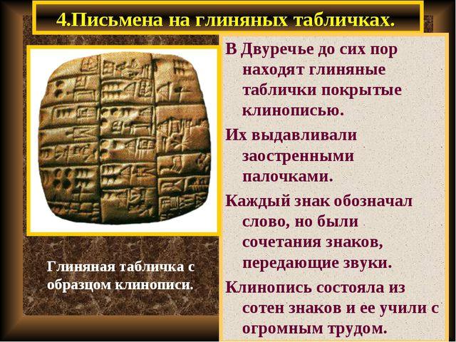4.Письмена на глиняных табличках. В Двуречье до сих пор находят глиняные табл...