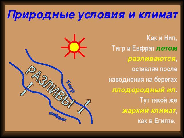 Природные условия и климат Как и Нил, Тигр и Евфрат летом разливаются, оставл...