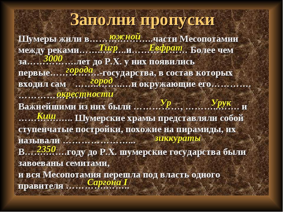 Заполни пропуски Шумеры жили в……….………..части Месопотамии между реками……..…….....