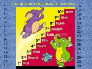 : Group копитандарына is exercise 1- 2- 3- 4- 5- 6- 7- 8- 9- 10- 11- 12- 13-