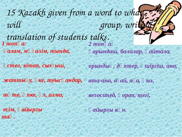 15 Kazakh given from a word to what will group, writing translation of studen...