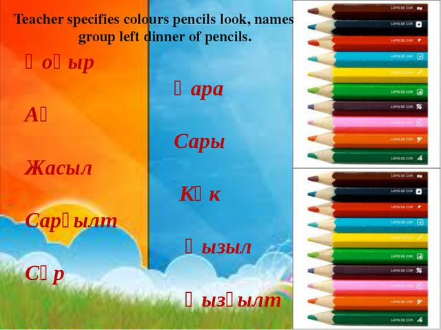 Teacher specifies colours pencils look, names group left dinner of pencils. Қ...