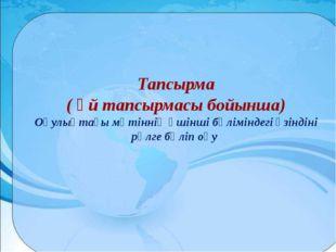 Тапсырма ( үй тапсырмасы бойынша) Оқулықтағы мәтіннің үшінші бөліміндегі үзі